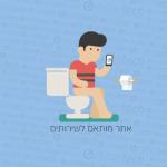 אתר מותאם לשירותים
